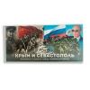 Крым и Севастополь. Памятный набор монет и банкнота (9 монет+ банкнота)