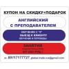 ЛИЧНЫЙ репетитор по АНГЛИЙСКОМУ. АКЦИЯ! от 555 РУБ