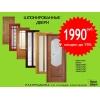 Любая шпонированная дверь со склада всего за 1990 руб.!