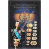 """""""Медные и серебряные монеты регулярного чекана периода правления императора Нико"""