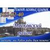 Ремонт газовых колонок в Московском районе СПб