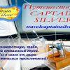 Путешествуй с Captain Silver
