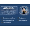Не опоздайте заказать диплом, дипломный проект в СПб