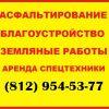 Асфальтирование и благоустройство дорог в СПб
