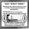 """ООО""""АГЕНТ ПЛЮС"""" Юридические и Бухгалтерские услуги"""