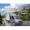 Перевезти домашние вещи в Крым, газель в Крым
