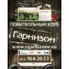 Пейнтбол в Петербурге. Пейнтбольный клуб Гарнизон