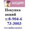 Продать акции ростелеком алроса ,транснефть, норильский никель