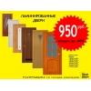 Распродажа ламинированных дверей - цена 950 руб.!