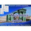 Ремонт газовых колонок в Кировском районе СПб