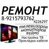 Ремонт телевизоров ,  мониторов Ломоносове,  Петродворце,  Стрельне