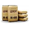 Цемент оптом М 400, М 500, валом от производителя