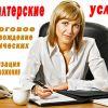 Опытные профессионалы компании «Мультибух: бухгалтерия бизнеса»