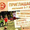 Спорт для малышей. Набираем детей 3-7 лет