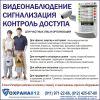 Видеонаблюдение, охранно-пожарная сигнализация, контроль доступа (СКУД)