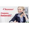 Требуется менеджер на исходящие звонки