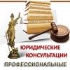 Юридическая Консультация Кудрово и Красногвардейский район Санкт-Петербурга