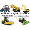 Запчасти для строительной и сельскохозяйственной техники.