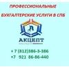Заполнение 3 НДФЛ в СПб | Санкт-Петербург