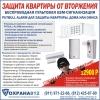 Защита квартиры, дома, офиса - пультовая GSM сигнализация
