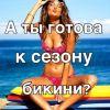 Салон экспресс-депиляции и шугаринга в СПб