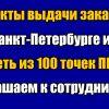 Пункты выдачи заказов в Санкт-Петербурге и ЛО.