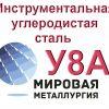Инструментальная углеродистая сталь У8А