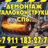 Демонтаж металлоконструкций в Санкт- Петербурге и Лен.  области
