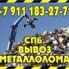Вывоз металлолома в Санкт- Петербурге и Лен.  области «Демонтаж Металл»