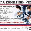 Оказание услуг по регистрации НКО