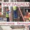 Требуются бетонщик - монолитчик